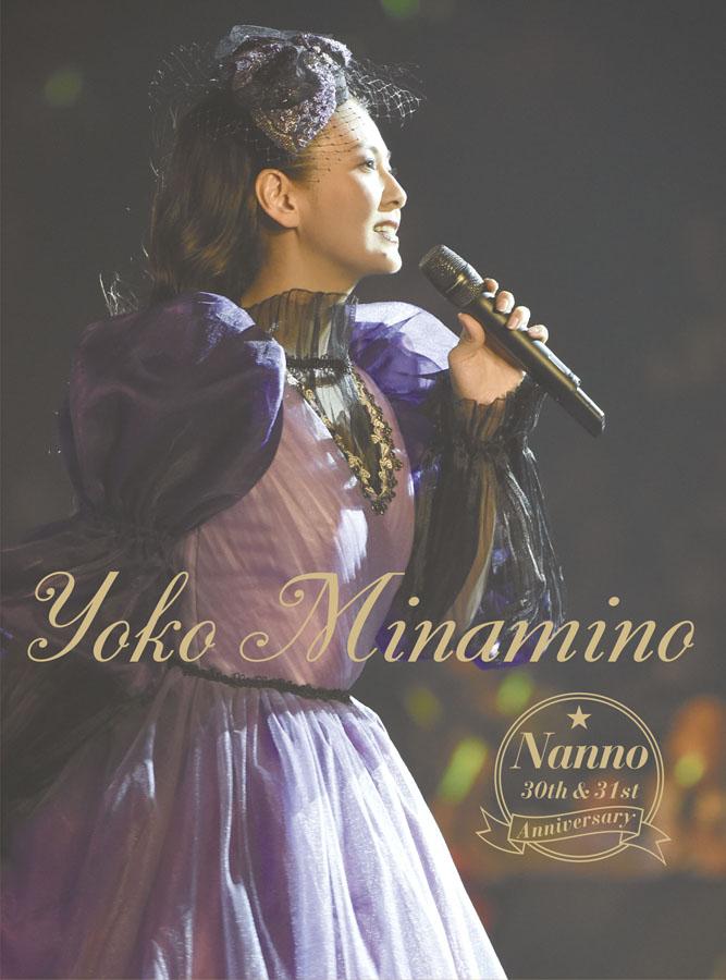 南野陽子 DVD『NANNO 30th&31st Anniversary』ジャケット