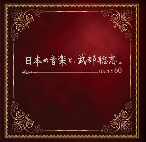武部聡志 J-POPコンピレーション・アルバム『日本の音楽と、武部聡志。~Happy 60~』ジャケット