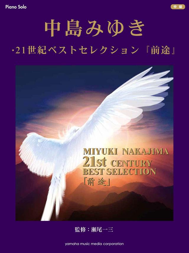 オフィシャルピアノ楽譜集「中島みゆき・21世紀ベストセレクション『前途』」