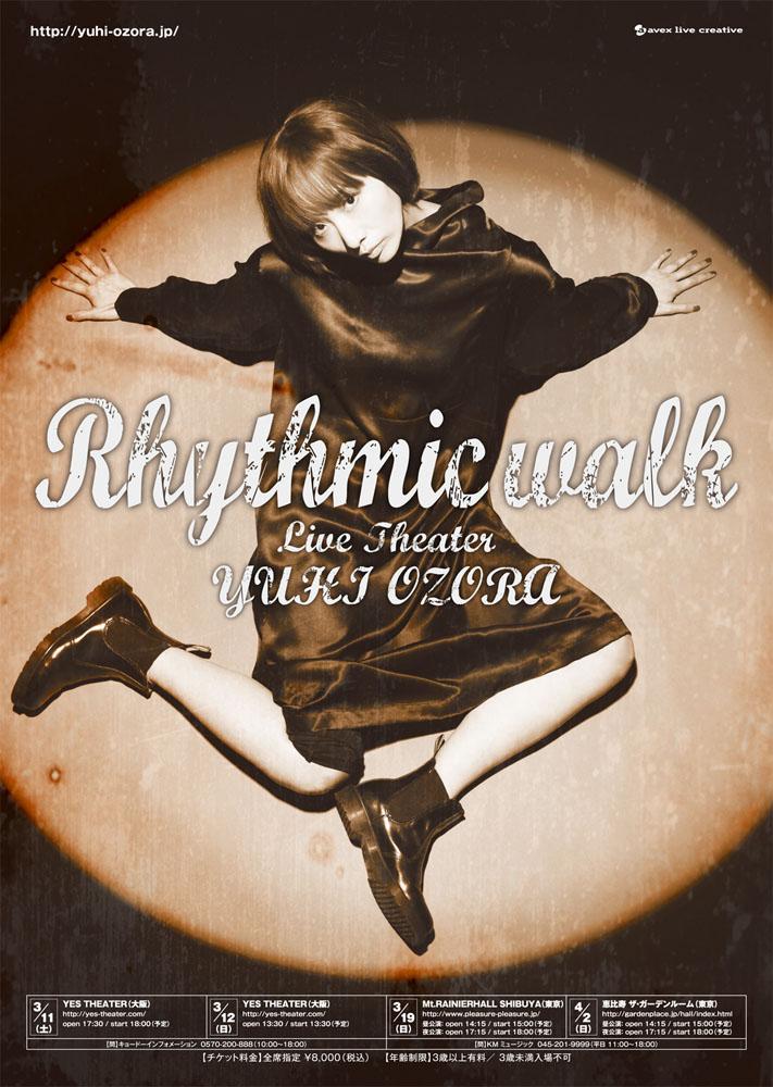 <ライブシアター Rhythmic walk>