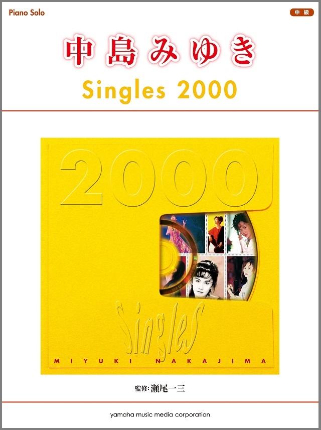 ピアノソロ 中級 中島みゆき Singles 2000