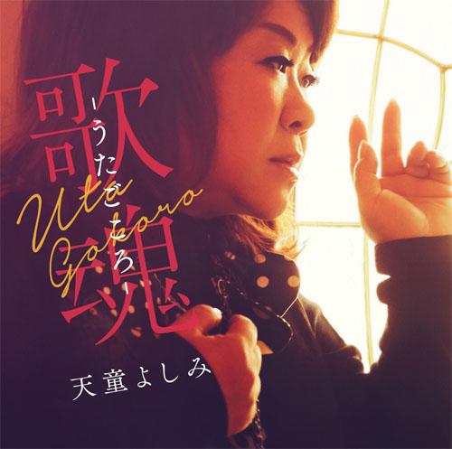 天童よしみ カヴァーアルバム『歌魂-うたごころ-』ジャケット