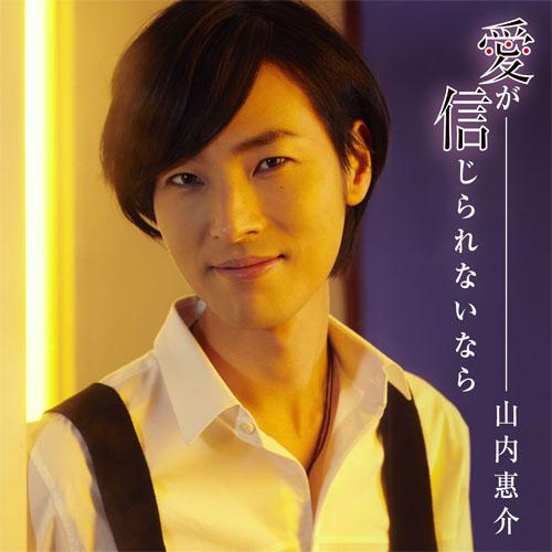 山内惠介 シングル『愛が信じられないなら』唄盤ジャケット