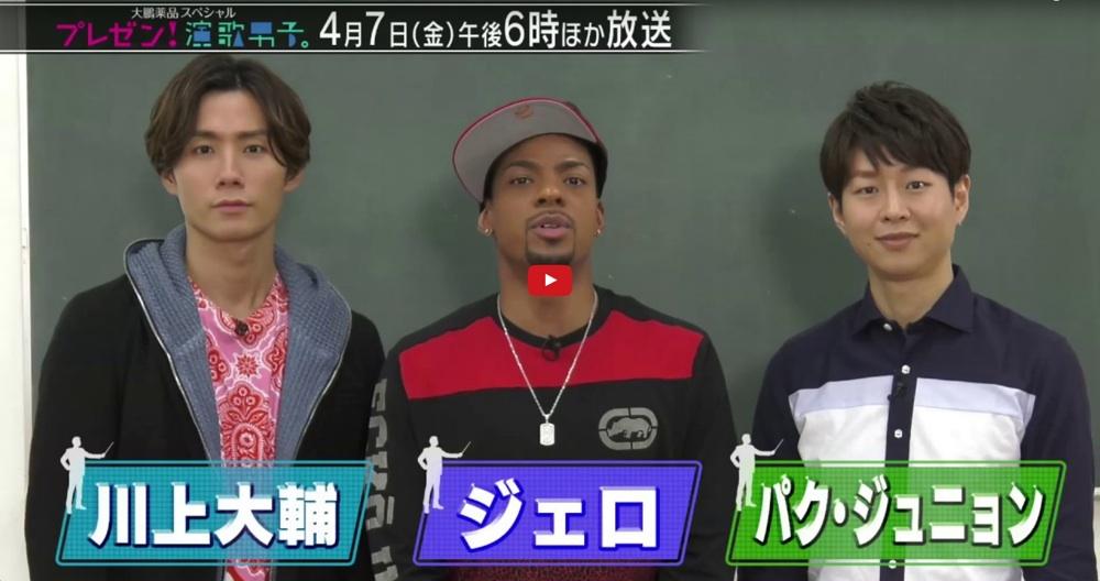 川上大輔、ジェロ、パク・ジュニョン出演、4/7放送の「プレゼン!演歌男子。」予告映像公開