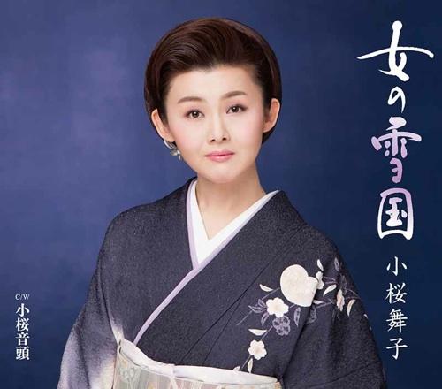 小桜舞子 / 女の雪国