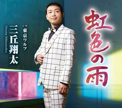 三丘翔太 / 虹色の雨