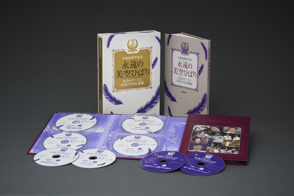 NHK出版DVD+BOOK『美空ひばり 生誕80周年記念永遠の美空ひばり紅白のすべてと伝説のNHK番組』