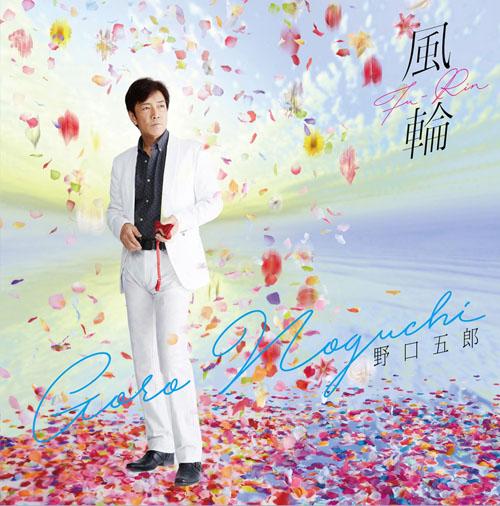 野口五郎 デュエットアルバム『風輪』CD+DVDジャケット