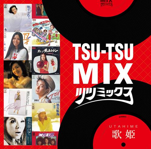 筒美京平『TSU-TSU MIX 歌姫』
