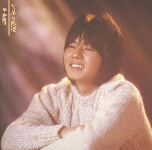 伊藤敏博『サヨナラ模様』【Blu-spec CD2】
