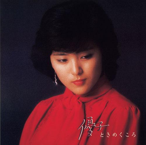 石川優子『優子ときめくころ』【Blu-spec CD2】