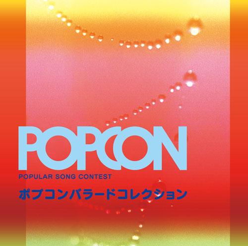 『ポプコンバラードコレクション』【Blu-spec CD2】