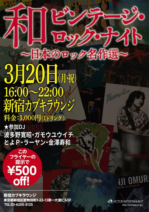 <和ビンテージ・ロック・ナイト~日本のロック名作選~>
