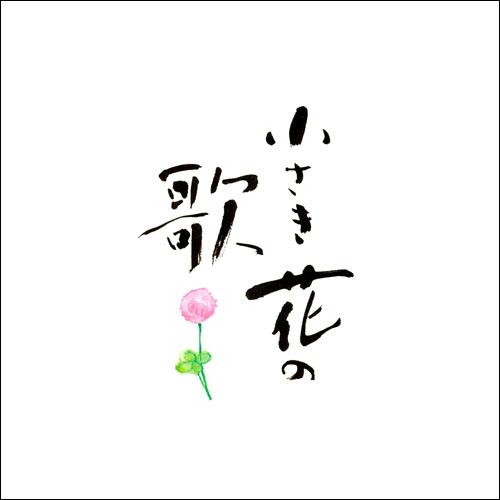 樋口了一と花咲かフレンズ 「小さき花の歌」ジャケット