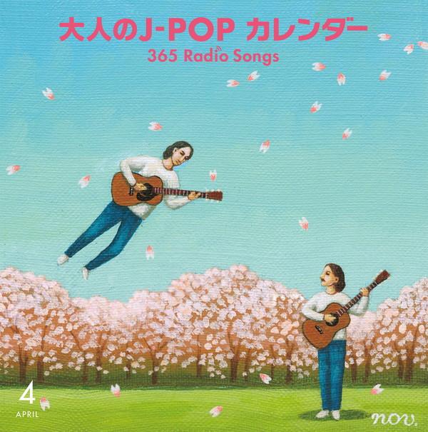 『大人のJ-POPカレンダー ~365 Radio Songs~』4月 桜