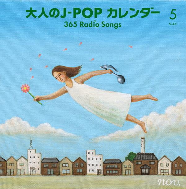 『大人のJ-POPカレンダー ~365 Radio Songs~』5月 東京