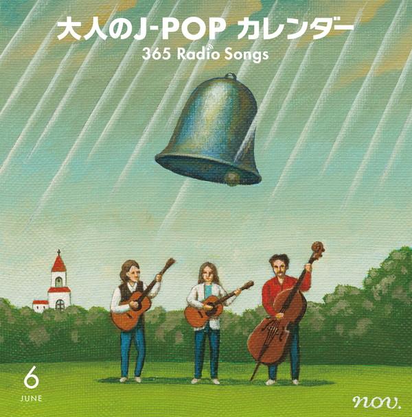『大人のJ-POPカレンダー ~365 Radio Songs~』6月 結婚