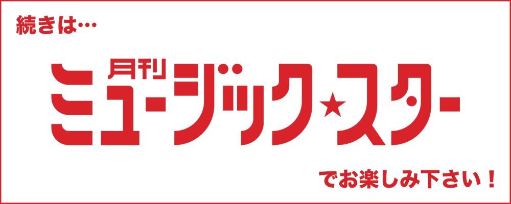 月刊ミュージック☆スター