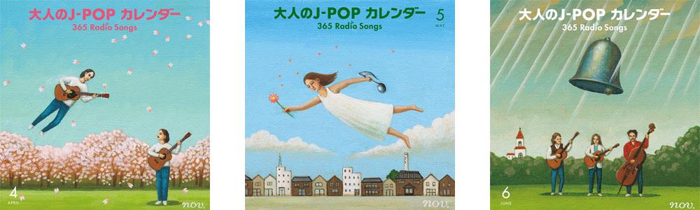 『大人のJ-POPカレンダー ~365 Radio Songs~』の第2弾3作品(4,5,6月分)