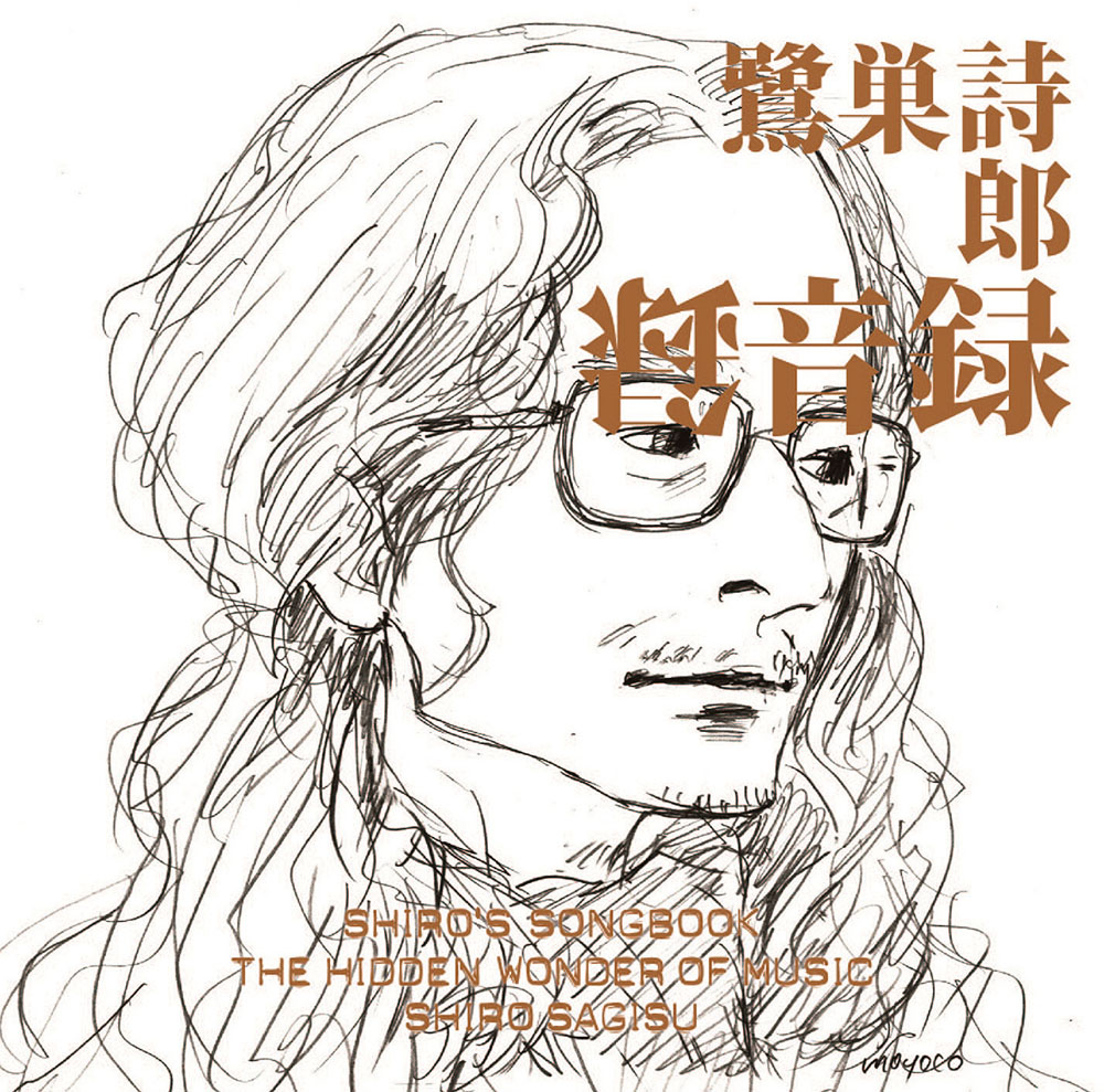 鷺巣詩郎 『SHIRO'S SONGBOOK 録音録 The Hidden Wonder of Music』ジャケット