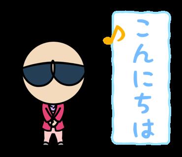 松山千春、シングル『空』本日発売。LINEスタンプ配信スタート