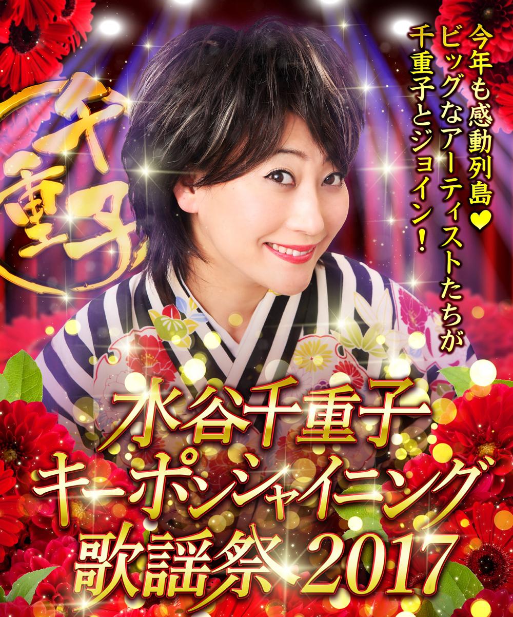 5月6日WOWOWにて放送される水谷千重子のリサイタルショー、番宣動画公開