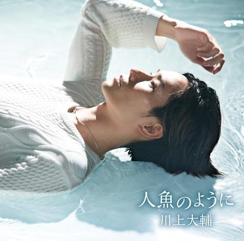 川上大輔 7thシングル『人魚のように』タイプB