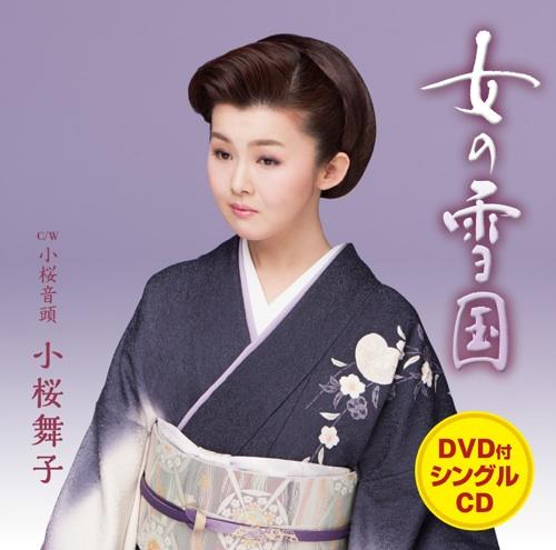 小桜舞子 / 女の雪国 DVD付き