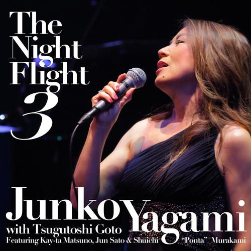 八神純子/The Night Flight 3