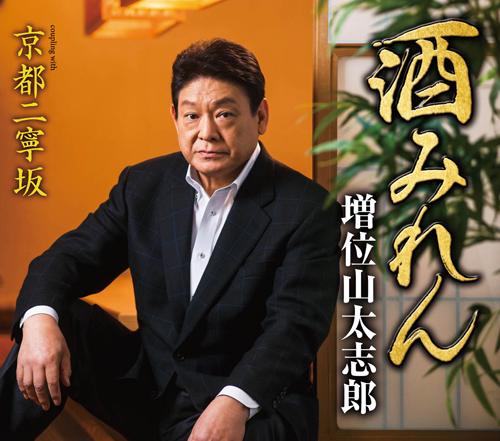 増位山太志郎/酒みれん