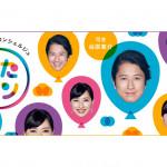NHK「うたコン」