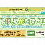 「DAM★とも」で演歌・歌謡曲オーディション、グランプリはメジャーデビュー