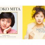 三田寛子、松本典子が大人気CDシリーズ『GOLDEN☆BEST』に登場