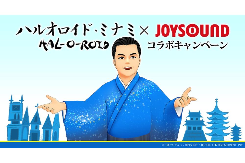 ハルオロイド・ミナミ×JOYSOUND コラボキャンペーン