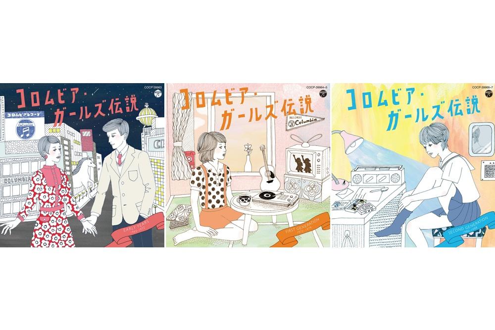 60年代まで遡るアイドルコンピ盤3タイトル発売、38曲が初CD化 / コロムビア・ガールズ伝説