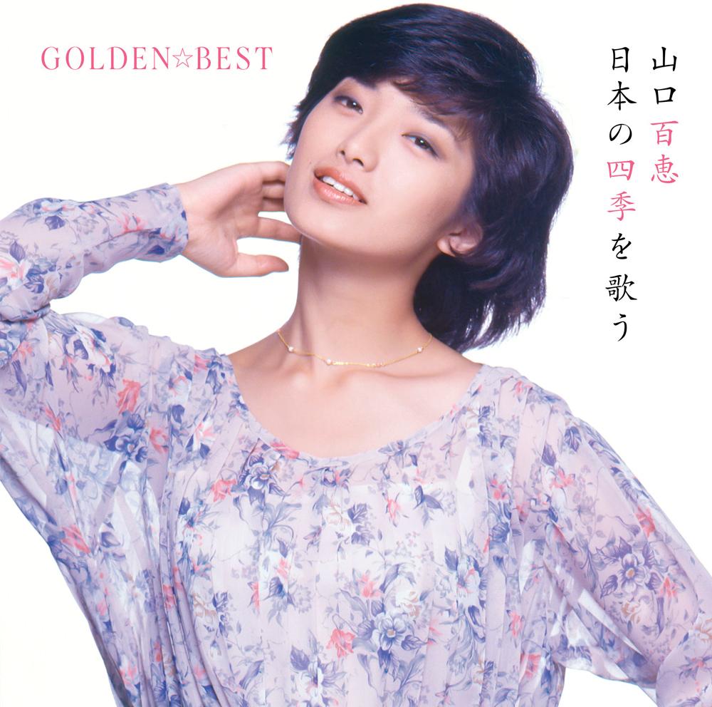 山口百恵 / GOLDEN☆BEST山口百恵 日本の四季を歌う