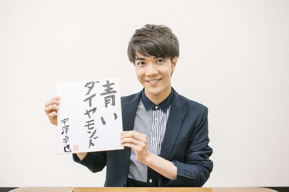 『演歌男子。の書道でプレゼン!』第4回:中澤卓也「青いダイヤモンド」