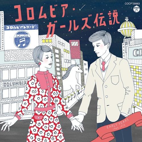 コロムビア・ガールズ伝説 EARLY YEARS(1965〜1972)