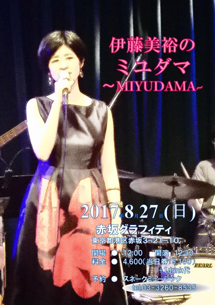 伊藤美裕のミユダマ 〜MIYUDAMA〜