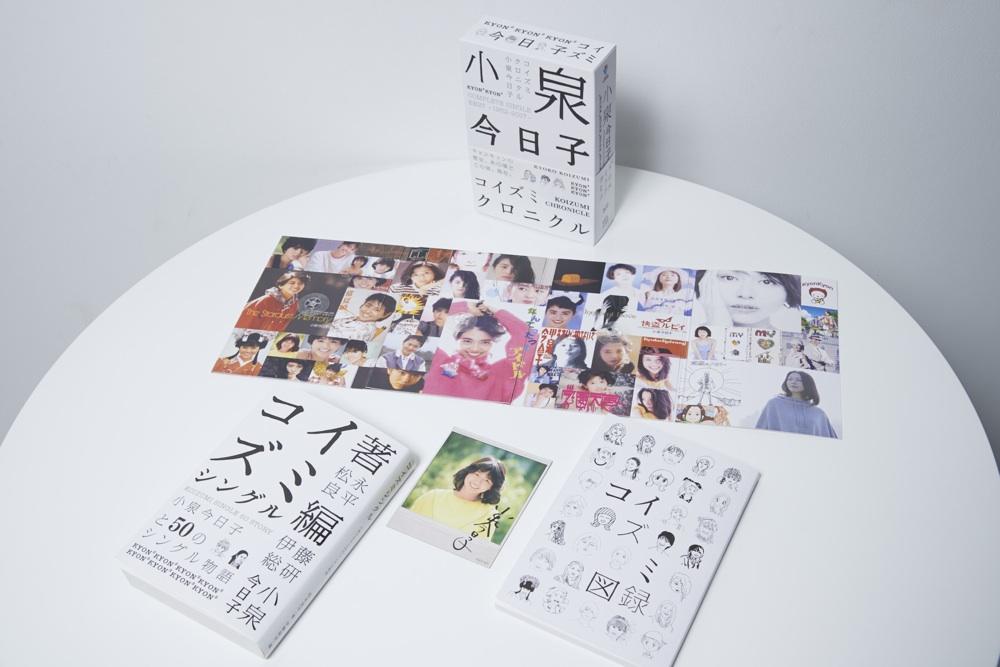 小泉今日子『コイズミクロニクル 〜コンプリートシングルベスト 1982-2017〜』