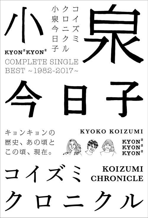 小泉今日子『コイズミクロニクル 〜コンプリートシングルベスト 1982-2017〜』初回限定盤プレミアムBOX