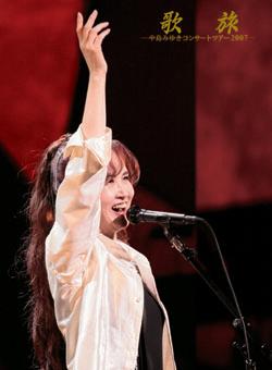 中島みゆき /  歌旅 -中島みゆきコンサートツアー 2007-