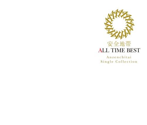安全地帯 オールタイム・ベストアルバム『ALL TIME BEST』初回仕様:三方背スリーブケース
