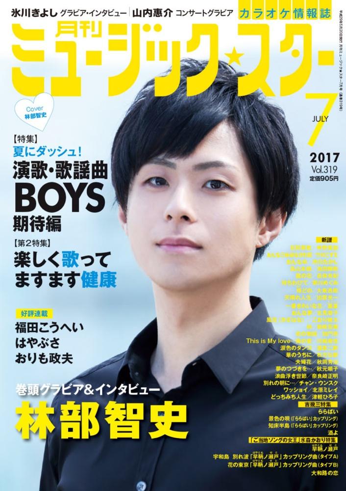 [月刊]ミュージック☆スター 2017年7月号