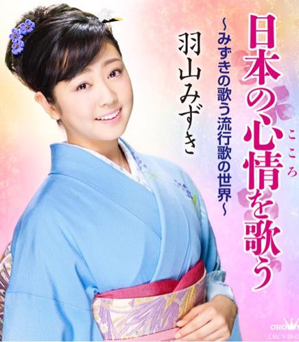 羽山みずき / 日本の心情を歌う ~みずきの歌う流行歌の世界~