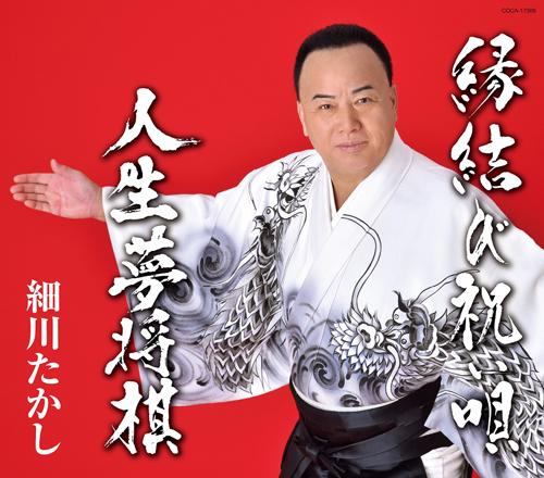 細川たかし / 縁結び祝い唄 / 人生夢将棋