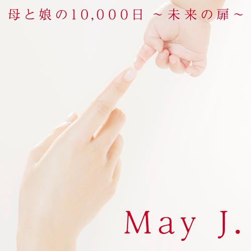 八代亜紀 / May J. / 母と娘の10,000日 ~未来の扉~