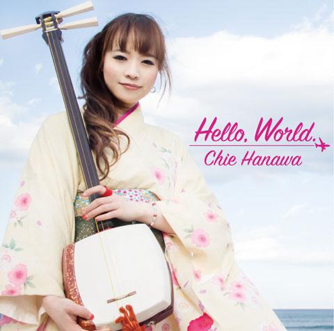 はなわちえ / Hello, World.