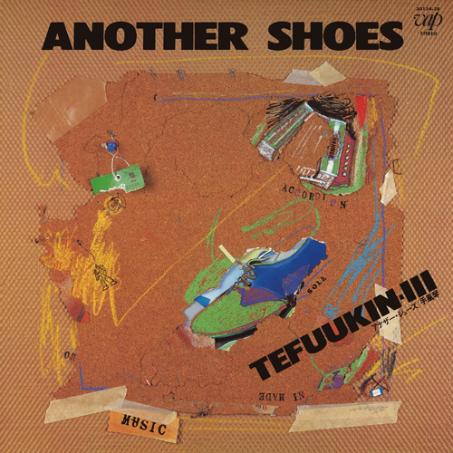 手風琴 / ANOTHER SHOES