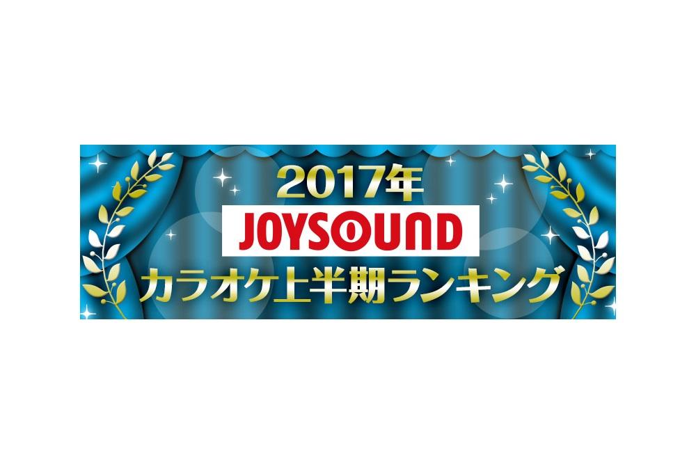JOYSOUND 2017 カラオケ上半期ランキング